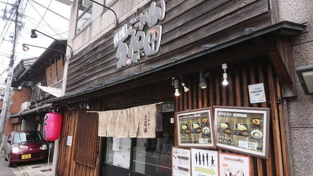 京都五条・吟醸らーめん 久保田