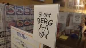 新宿BERG