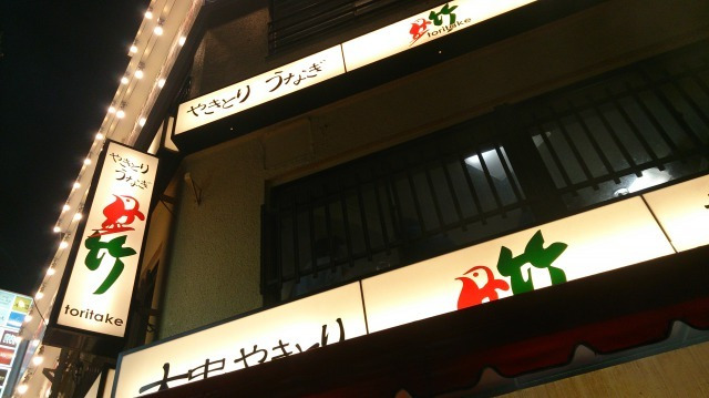鳥竹総本店