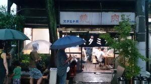 焼肉スタミナ苑