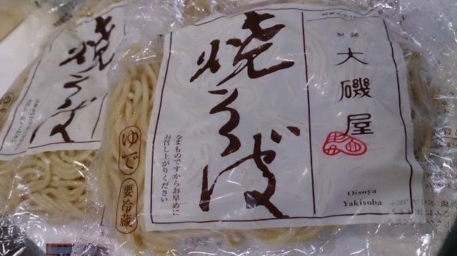 碧南・大磯屋製麺所の焼きそば用蒸し麺