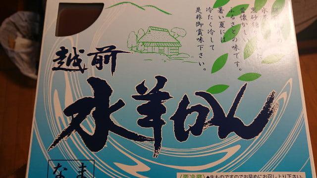 福井・マルショーフーズの越前水羊かん